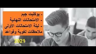 بوكليت جيم الامتحانات النهائية 2021 | ليلة الامتحان الاولى | انجليزي ثانوية عامة