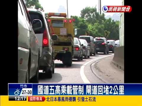 國道五高乘載管制 閘道回堵2公里-民視新聞