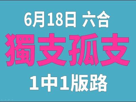 6月18日 六合彩總合版路分析  神準獨支組合神路 香港六合彩版路號碼預測 【六合彩財神爺】