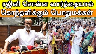 ரஜினி சொன்ன வார்த்தையால் கொந்தளிக்கும் பொதுமக்கள் | Rajini | Politics News