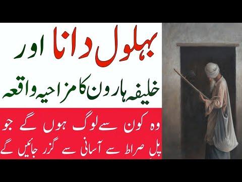 Hazrat Behlol Dana aur Pul e Saraat say Guzarna || Behlol  ka Dilchasp Waqia. Behlol Full Movie Urdu