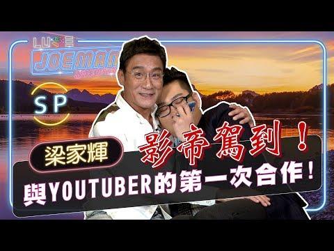 【Joeman Show SP】影帝駕到! 梁家輝與Youtuber的第一次合作!