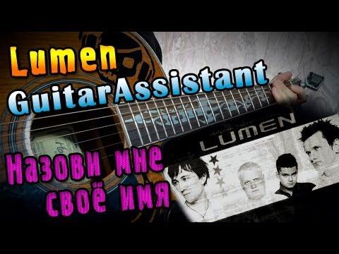 Lumen - Назови мне своё имя (Урок под гитару)