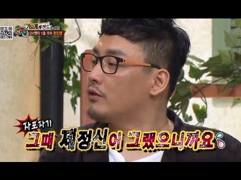 [HOT] 세바퀴 - SM 1기 아이돌 현진영, 시대를 풍미했던 그가 밝히는 그 시절의 아이돌 역사 20130907