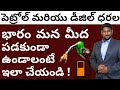 Fuel Prices in Telugu - How to cut down on Fuel Costs in Telugu | Kowshik Maridi