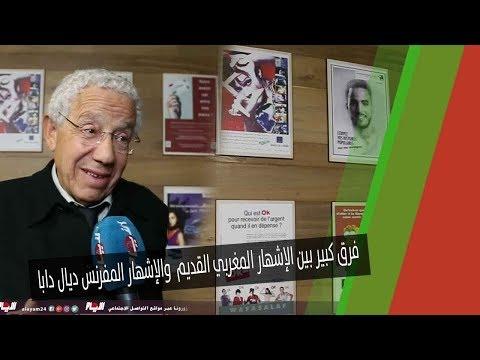 عيوش.. فرق كبير بين الإشهار المغربي القديم القريب من المغاربة والإشهار المفرنس ديال دابا