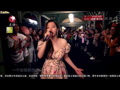 張靚穎Jane Zhang【A Whole New World】(上海迪士尼開園盛典)(CC Lyrics字幕)(新專輯《領銜主演》已上市)