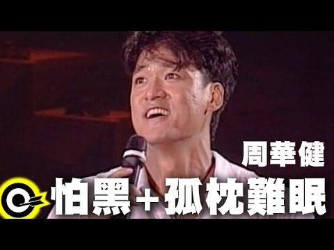 怕黑+孤枕難眠-風雨無阻演唱會 (官方完整版LIVE)