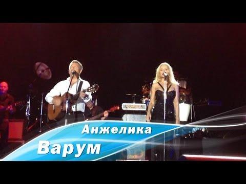 Анжелика Варум и Леонид Агутин - Февраль LIVE (Нижний Новгород, 21.10.2013)