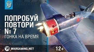 Гонка на время №7. Попробуй Повтори. World of Warplanes