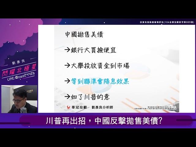 【閃耀北極星】 #劉彥良 0516,川普再出招,中國反擊拋售美債?