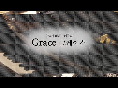 [묵상기도음악] 찬송가 피아노 연주 메들리 '그레이스' 5 | Grace 5