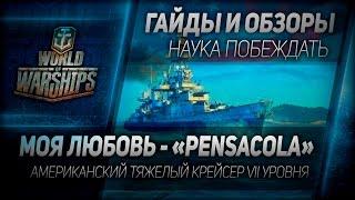 Гайды и обзоры #32: Pensacola. Американский тяжелый крейсер VII уровня