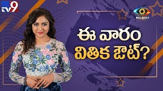 Bigg Boss Telugu 3: Who is going to be eliminated?..