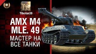 Мастер на все танки №127: AMX M4 mle. 49 - от Tiberian39