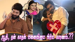 Sembaruthi Serial Adhitya (Aadhi) With Family & Friends