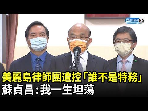 施明德控美麗島律師團「誰不是特務」 蘇貞昌:我一生坦蕩|中時新聞網