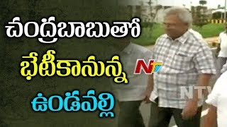 Ex MP Undavalli To Meet Chandrababu at AP Secretariat..
