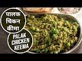 Palak Chicken Keema   पालक चिकन कीमा   Sanjeev Kapoor Khazana