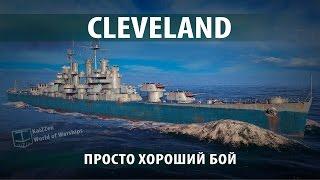 Крейсер Cleveland. Обзоры и гайды №4