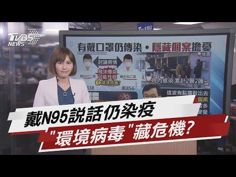 """確診醫師傳疫案856 """"都戴口罩""""仍確診!【TVBS說新聞】20210117"""