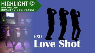 [이화여대 사회대 댄동 하이라이트] EXO 엑소 - Love Shot dance cover