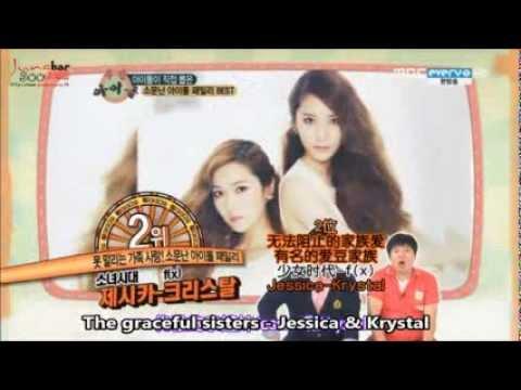 [ENG SUB] 121003 SNSD Jessica f(x) Krystal (JungSis) @ Family Love Idol
