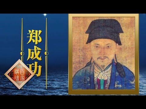 《百家讲坛》 海上传奇(上部)14 不朽功勋 20190625 | CCTV百家讲坛官方频道
