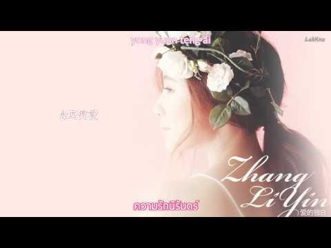 [ThaiSub] Agape (爱的独白) (사랑의 독백)  - Zhang Li Yin (张力尹)