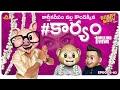 Bobby Weds Baby || Episode-02 || Telugu Comedy Video || Middle Class Madhu || Filmymoji