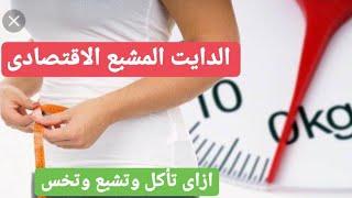 دايت مشبع لمدة اسبوع فقط للتخسيس السريع وتغيير مقاسك/ريجيم ...