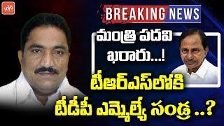 TDP MLA Sandra Venkata Veeraiah likely to join TRS..