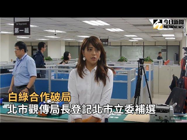 影/最美局長陳思宇 登記北市立委補選