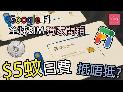 Google Fi 全球SIM 香港獨家開箱試! 港幣5蚊日費抵唔抵?