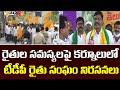 Farmers Association President Srinivas Reddy Face to Face | TDP Protest |  TV5 News Digital