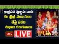 LIVE : భాద్రపద పూర్ణిమ నాడు ఈ స్తోత్ర పారాయణం చేస్తే సకల శుభాలు కలుగుతాయి | Bhakthi TV Special LIVE