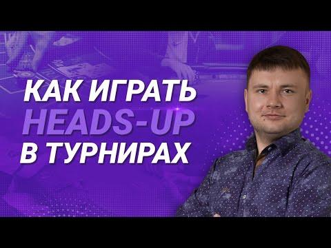 Как играть Heads-UP в турнирах | Вебинар Дмитрия HammerHead