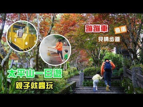 太平山一日遊親子就醬玩:蹦蹦車.紅色槭樹.見晴步道.鳩之澤煮蛋去 小腹婆大世界