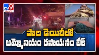 Ammonia gas leak at dairy unit in Andhra Pradesh, several ..