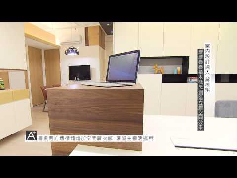 【愛設計】蔣孝琪設計師VCR (層層疊疊積木概念 創造立體空間效果)