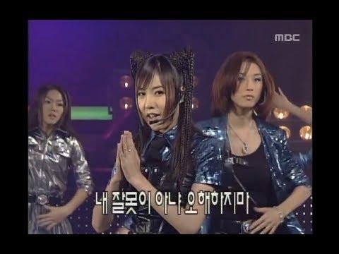 Baby V.O.X - Killer, 베이비복스 - 킬러, Music Camp 19991009