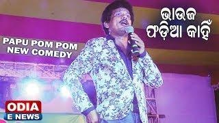BHAUJA PHADIA KAHIN || PAPU POM POM NEW COMEDY