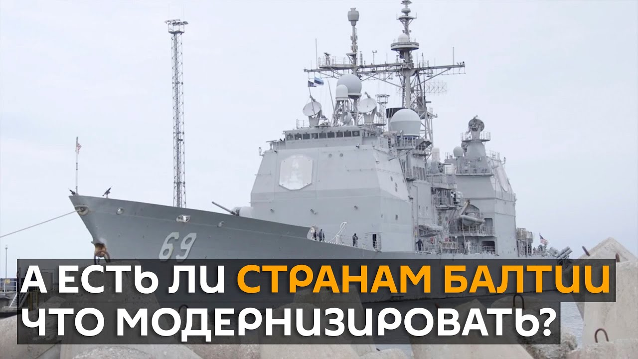 Латвия, Литва и Эстония совместно модернизируют свой флот