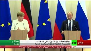 مؤتمر صحفي للرئيس الروسي بوتين والمستشارة الألمانية ميركل ...