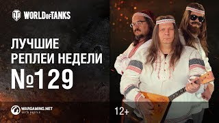 Орешкин и Былина о Семиисушке. Лучшие Реплеи Недели #129