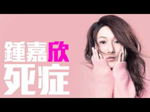 [JOY RICH] [新歌] 鍾嘉欣 - 死症(可嵐-女生不哭改編曲)