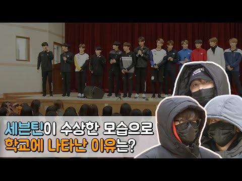 [아바타스쿨] 세븐틴(SEVENTEEN)이 수상한 모습으로 학교에 나타난 이유는?