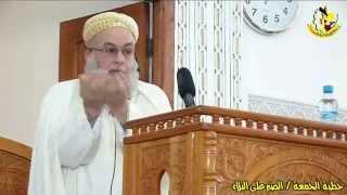 خطبة الجمعة / الصبر على البلاء - الشيخ يحيى المدغري