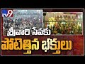 Huge devotees rush at Tirumala Temple : Vaikunta Ekadasi