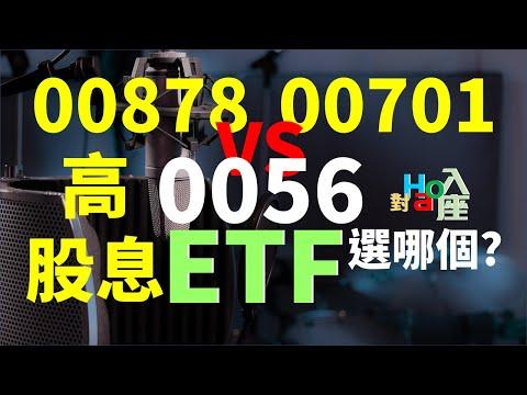 0056 vs 00878、00701 高股息ETF怎麼選? 台股ETF投資比較 | Haoway - 對Hao入座